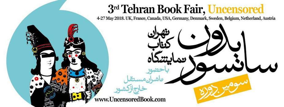 نمایشگاه کتاب تهران بدون سانسور