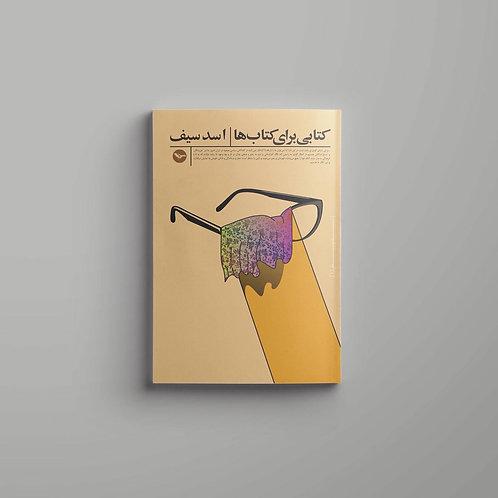 کتابی برای کتابها نوشته اسد سیف
