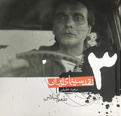نقد سینمای ایران- ۳- طعم گیلاس