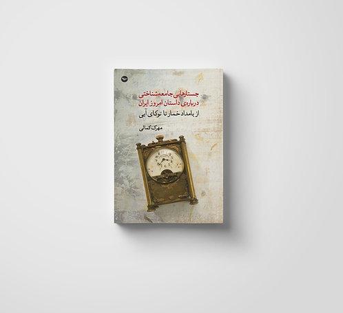 جستارهایی جامعه شناختی دربارهی داستان امروز ایران؛ از بامداد خمار تا توکای آبی