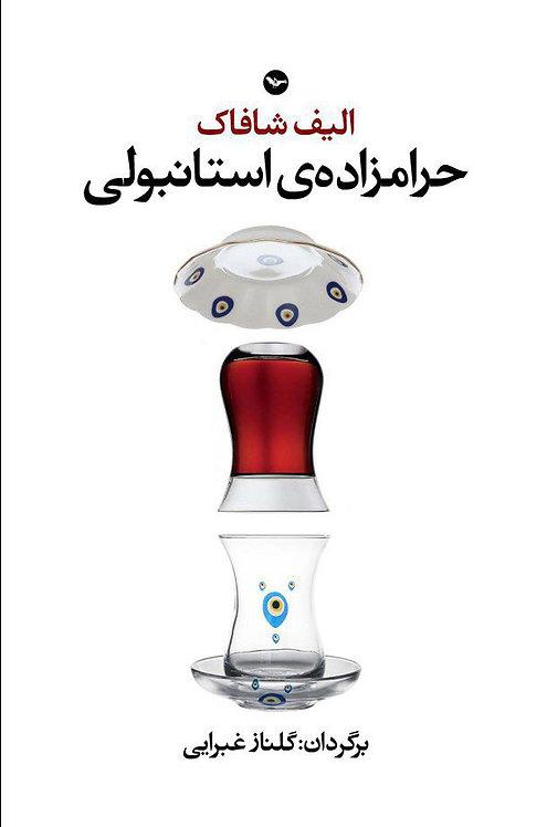 حرامزادهی استانبولی