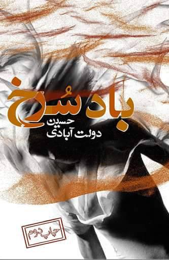 باد سرخ . حسین دولتآبادی