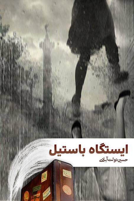 ایستگاه باستیل. حسین دولت آبادی
