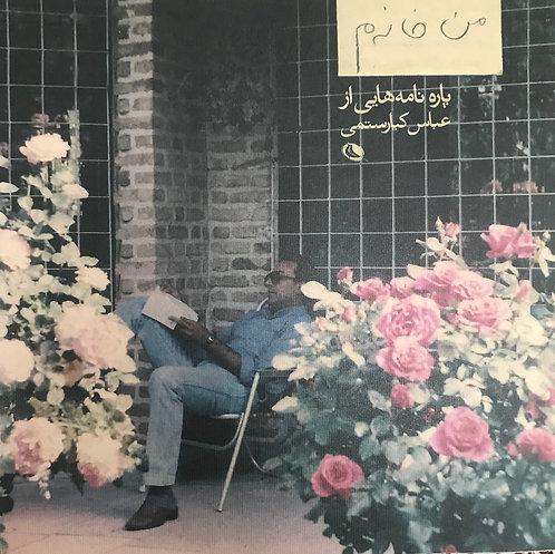 من خانهم- پاره نامههایی از عباس کیارستمی