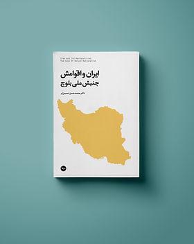ایران و اقوامش.jpg