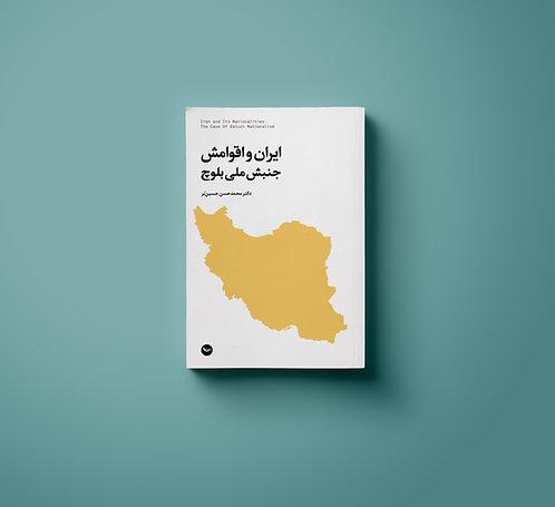 جنبش ملی بلوچ: ایران و اقوامش