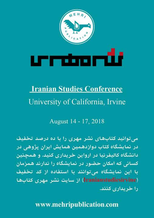 Iranian Studies Conference Irvine
