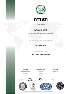 CARMEL PEAK- hebrew certificate.png