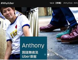 Uber Tap Dance Interview