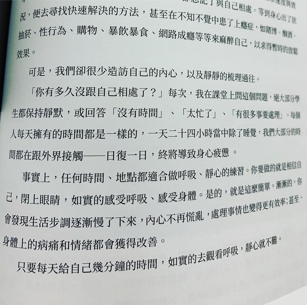 取自於【找回自己】作者Chris Su