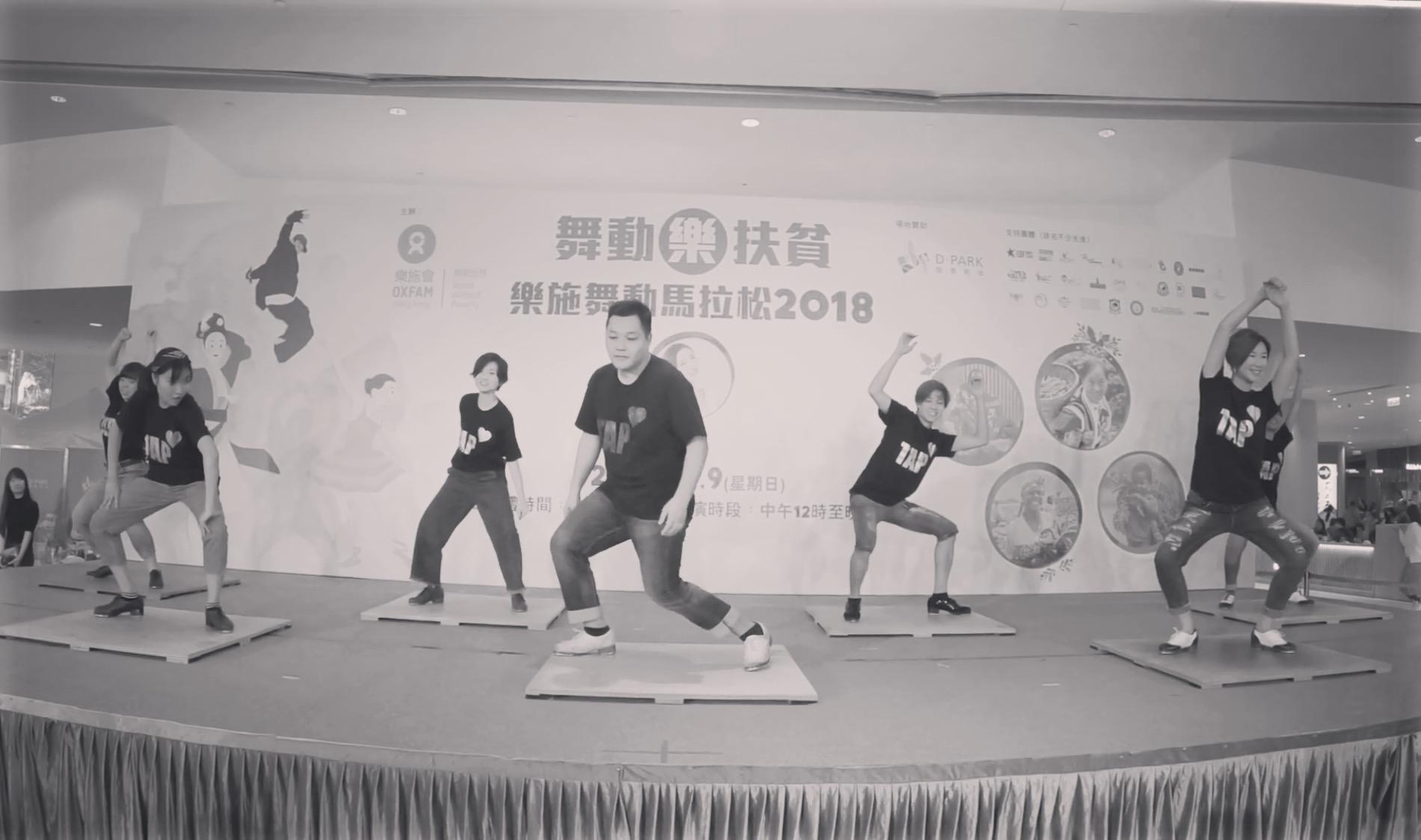 樂施會舞動馬拉松 2018