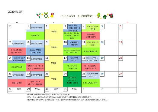 カレンダー2020.12_page-0010.jpg