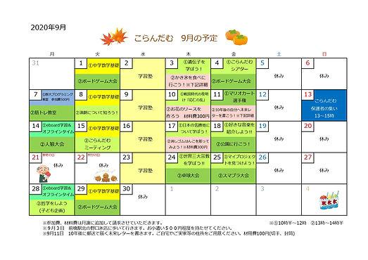 カレンダー2020.09_page-0001.jpg