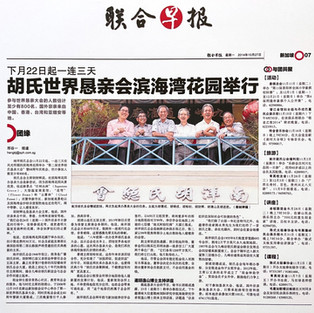 Community Service Feature on Lianhe Zaobao – 27 October 2014