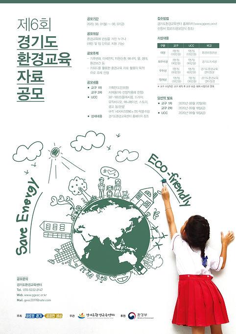 경기도환경교육센터 웹포스터.jpg