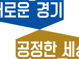 2020 ONTACT 경기환경교육한마당!