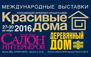 Приглашаем Вас на выставку Красивые Дома. Российский архитектурный салон