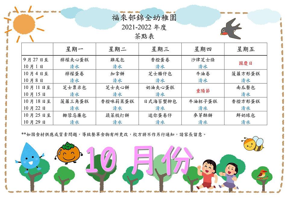 2021-2022半日班學生茶點表(10月).jpg