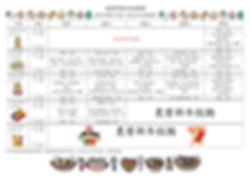 19-20全日班餐單(1月)_p001.jpg
