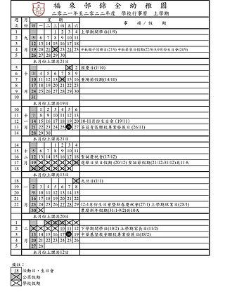 21-22上學期行事曆.jpg