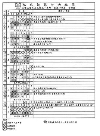 20-21 下學期行事曆.jpg