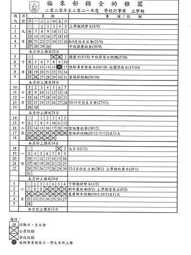 2020-2021 上學期行事曆.jpg