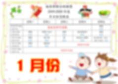 2019-2020半日班學生茶點表(1月)_p001.jpg