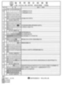 1920下學期行事曆_p001.jpg
