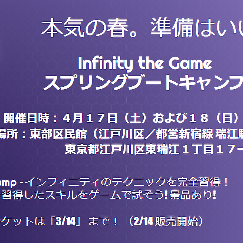 Infinity Boot Camp