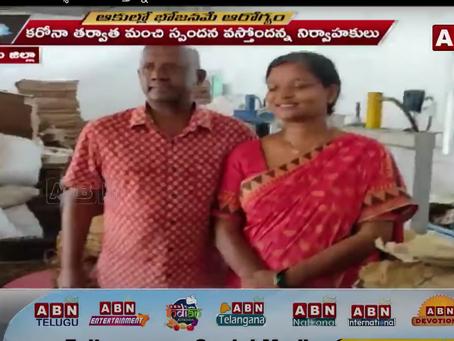 విస్తారాకుల తయారీతో ఆదర్శంగా నిలుస్తున్న దంపతులు | Couples Making Expanders | ABN Exclusives