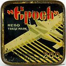 EPOCH Gramophone Needle Tin