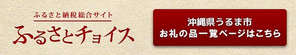 ふるさとチョイスリンクバナー(うるま市)横長ver..png