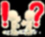 FAQ Вопрос - Ответ