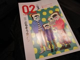 2/25発刊 北日本新聞の折込 02(ゼロニイ) に掲載!