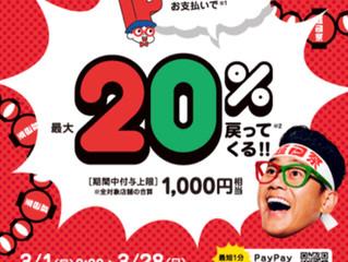 超PayPay祭 3/1〜3/28まで!