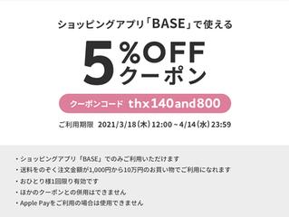 オンラインショップ 5%OFFクーポン 配信中!!