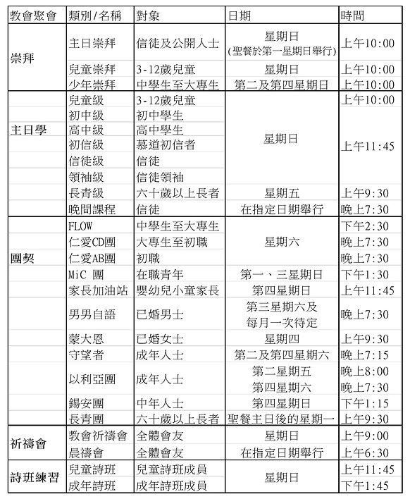 20190213大埔堂聚會時間表.jpg