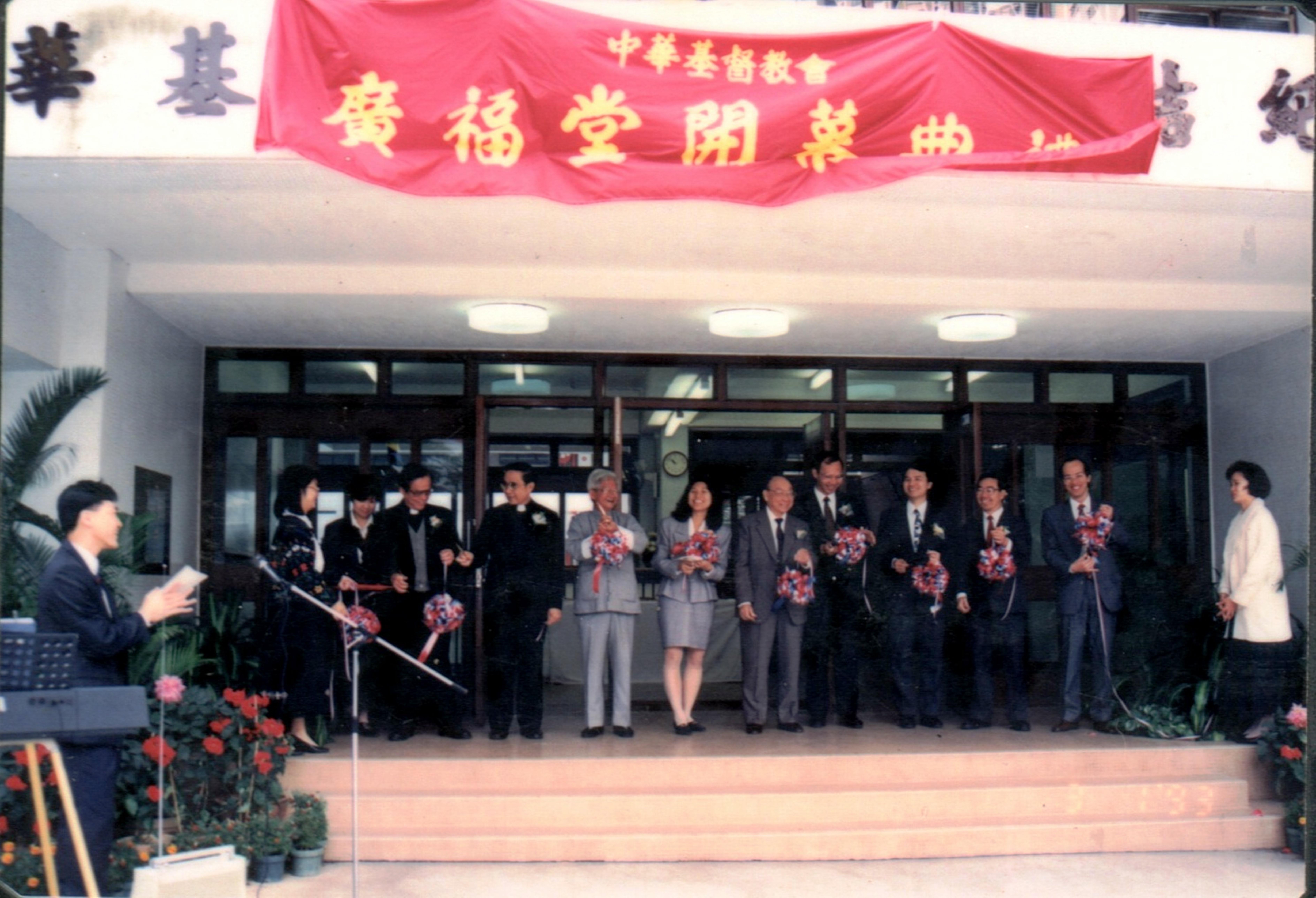 1992年廣福堂開幕典禮