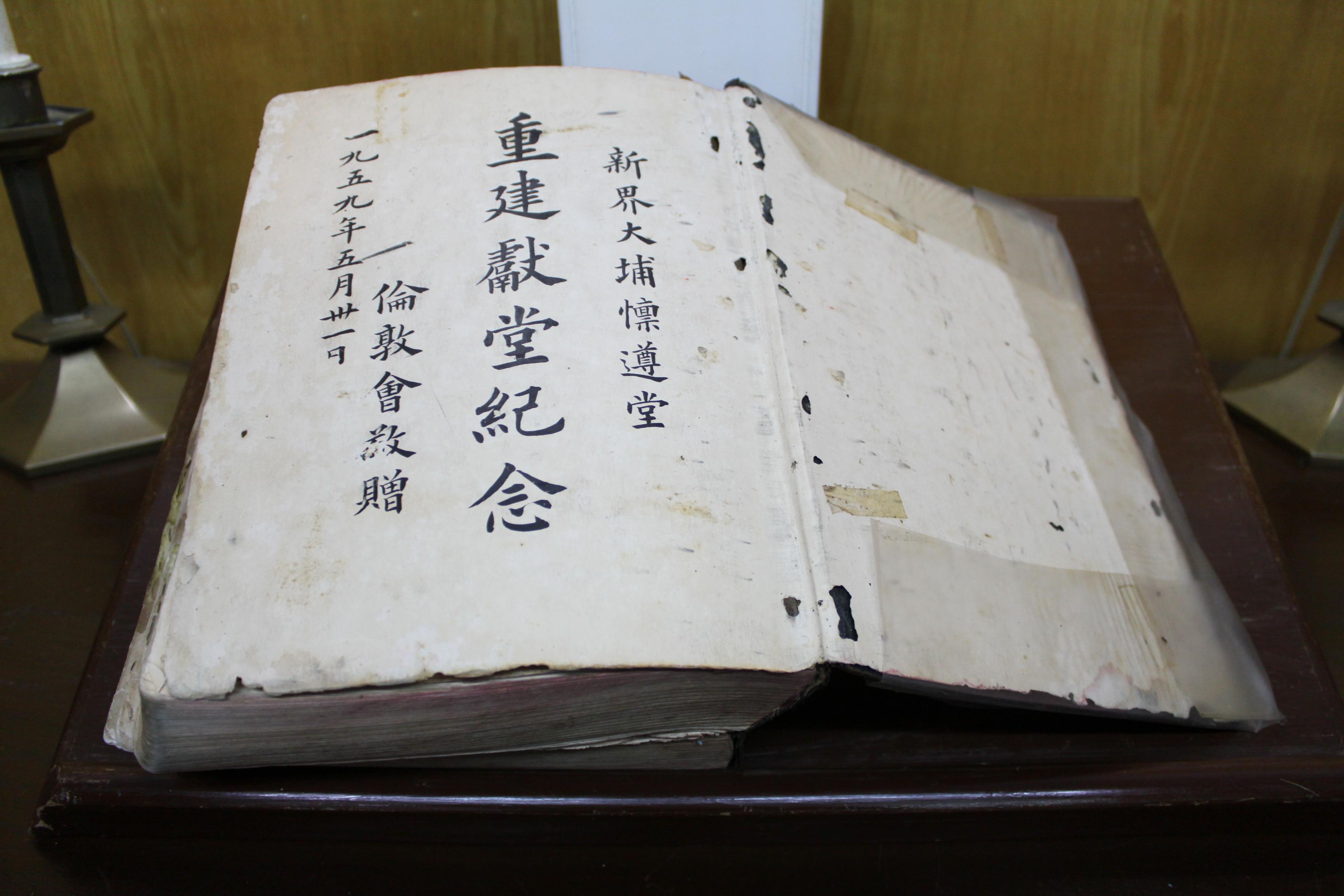 禮堂大聖經