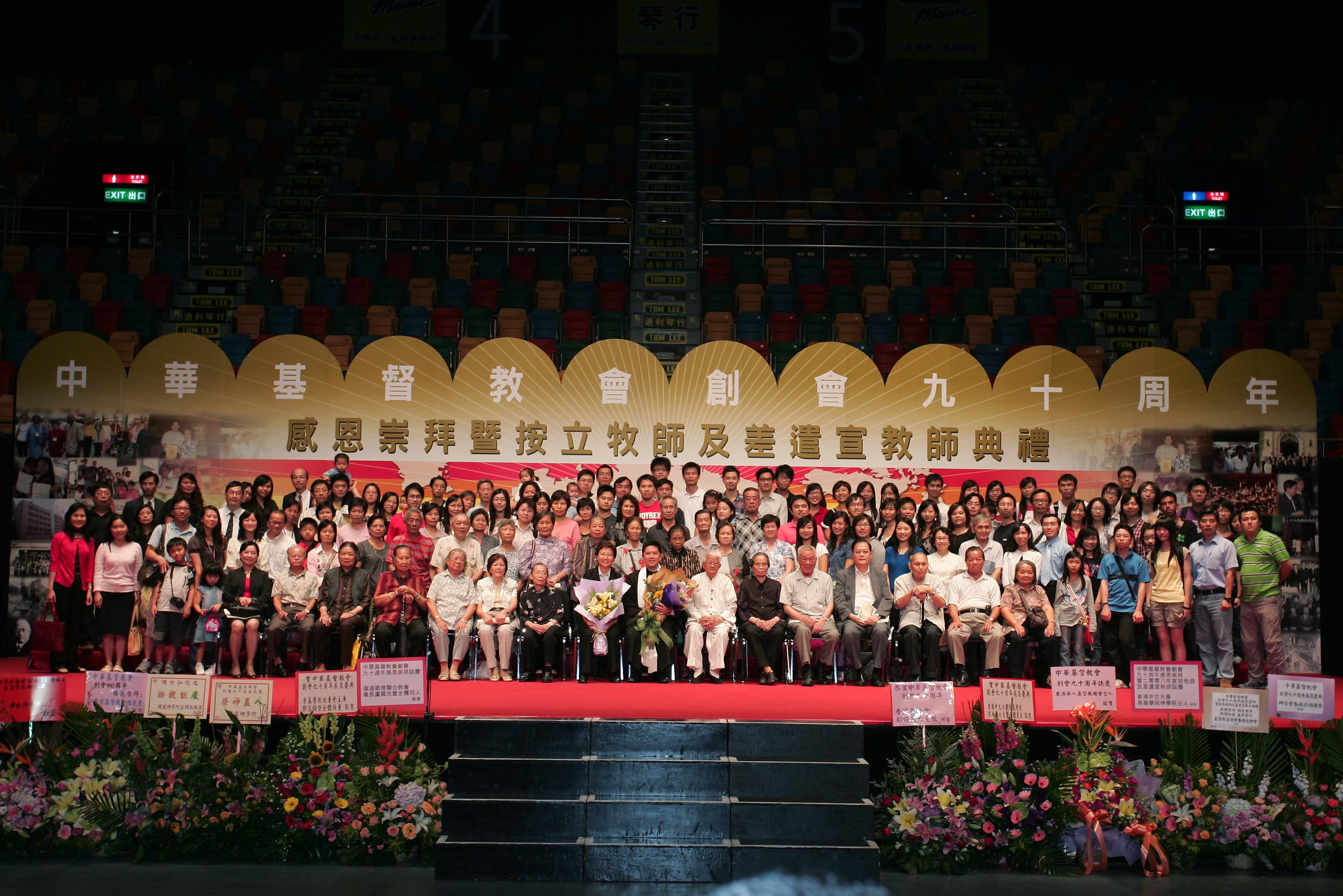 2008年按立黃景業牧師