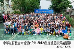 2012年(100周年)大埔堂大合照