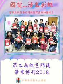 第二屆紅門畢業特刊2018.jpg