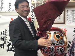 藤代県議が3選 2期連続でトップ当選