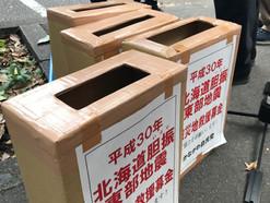 北海道地震の救援募金活動を実施