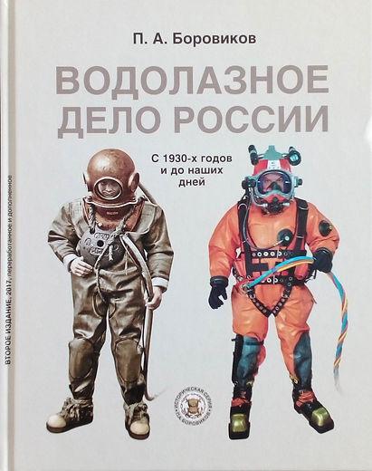 Боровиков водолазное дело России