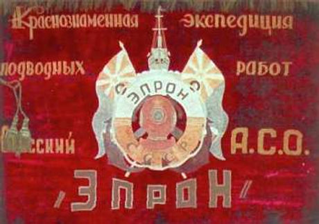 Знамя ЭПРОН