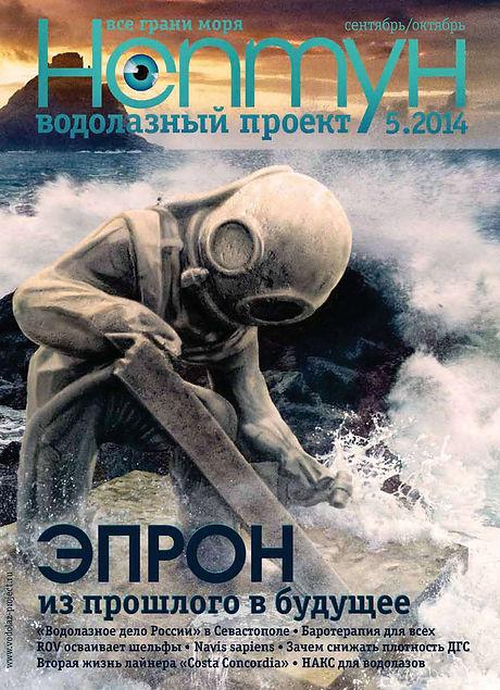 Журнал Нептун Водолазный проект 2014
