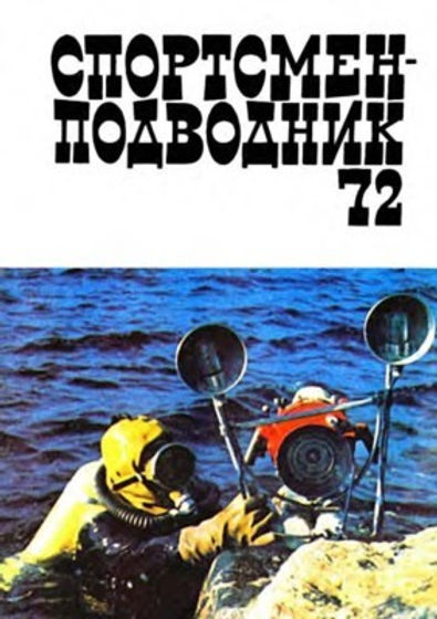 Спортсмен подводник 72
