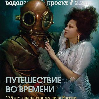 Нептун XXI век