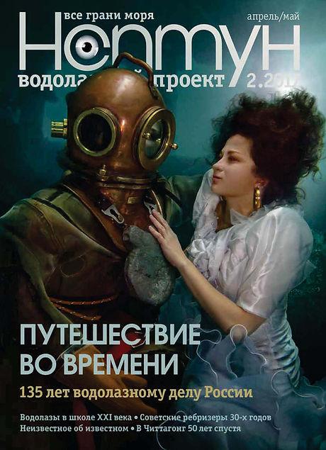 Журнал Нептун Водолазный проект